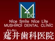 莚井歯科医院ロゴマーク